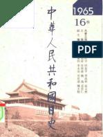中华人民共和国日史+1965年