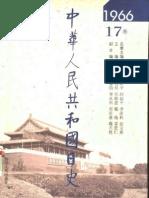中华人民共和国日史+1966年