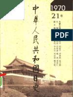 中华人民共和国日史+1970年