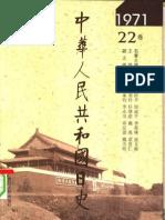 中华人民共和国日史+1971年
