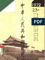 中华人民共和国日史+1972年