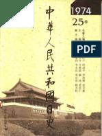 中华人民共和国日史+1974年