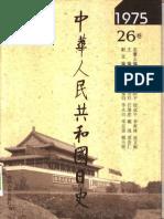 中华人民共和国日史+1975年