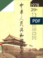 中华人民共和国日史+1978年