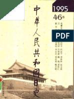 中华人民共和国日史+1995年