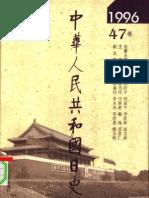 中华人民共和国日史+1996年