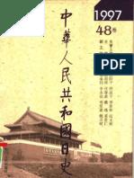 中华人民共和国日史+1997年