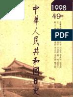 中华人民共和国日史+1998年