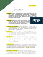 ΕΛΠ10 - ELP10 - Σύνοψη - σημειώσεις Κεφάλαιο Α1