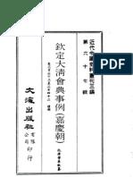 嘉庆朝《钦定大清会典事例》卷 233-426A