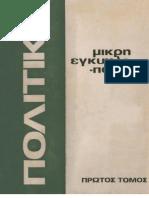 Μικρή Πολιτική Εγκυκλοπαίδεια (Πρώτος Τόμος)