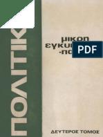 Μικρή Πολιτική Εγκυκλοπαίδεια (Δεύτερος Τόμος)