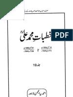 Khutbaat-e Muhammad Ali (Vol. 19)