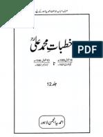 Khutbaat-e Muhammad Ali (Vol. 12)
