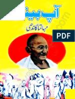 Aap Beti by Mahatma Gandhi