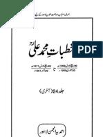 Khutbaat-e Muhammad Ali (Vol. 24)
