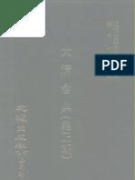 雍正朝《钦定大清会典》卷 001-065