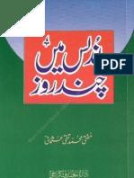 Undalas Main Chand Roz - Mufti Taqi Usmani