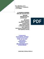 Ginzburg-Lexicology