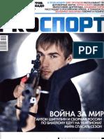 PROСПОРТ #03 (166), 2011 год.
