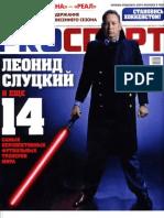 PROСПОРТ #06 (169), 2011 год.
