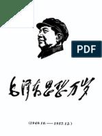 《毛泽东思想万岁》(1949—1957)