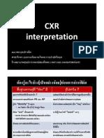 CXR interpretation ขอนแก่น มค 54