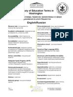 En-RU Education Glossary