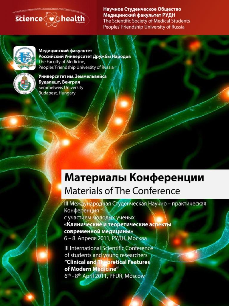 презентация ампутации и экзартикуляции медуниверситет