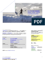 Leadership & Performance 領袖與表現 (2011-04)
