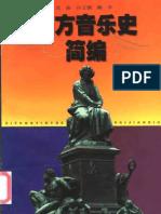 西方音乐史简编[1]