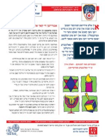 Fire Safety for Jewish Observance-yi