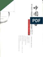 中国绅士:关于其在19世纪中国社会中作用的研究