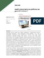 Современный самоучитель работы на компьютере в Windows 7