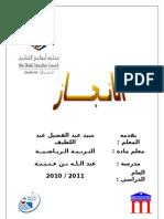 ملف الانجاز للمعلم سيد عبد الفضيل