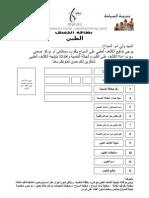 Card Alwhda.hospital