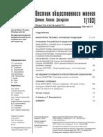 """""""Вестник общественного мнения"""" №1(103) за 2010 год"""