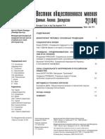 """""""Вестник общественного мнения"""" №2(104) за 2010 год"""