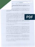 Leadership Training Covering Letter (Sinhala)