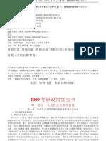 2009考研政治红宝书word版