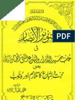 Muhabbat o Itteba KaTalazum o Wujoob By Shaykh Sufi Muhammad Iqbal r.A