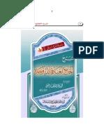 شرح الجامع لعبادة الله وحده