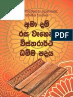 Dhamma Padaya 1 [Yamaka Wagga]