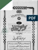 Kalma e Fazl e    Rahmani   BaJa