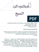 pdf_239744_1308075092