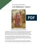 Sri Vrndavan Mahimamrta-Sataka 1 (Prayers About Sri Vrindavan Dham)