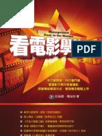 3M54看電影學管理第三版
