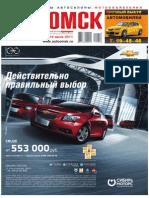 autoomsk_22