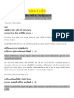 Sadachar Stotra 21pg (Gujarati)