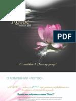 Lotus Catalogue Electronic